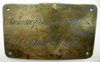 Дверная табличка (Гусятников пер., дом 13, кв. 4)