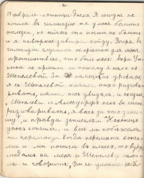 Страница из дневника